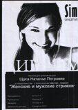 shhuka1